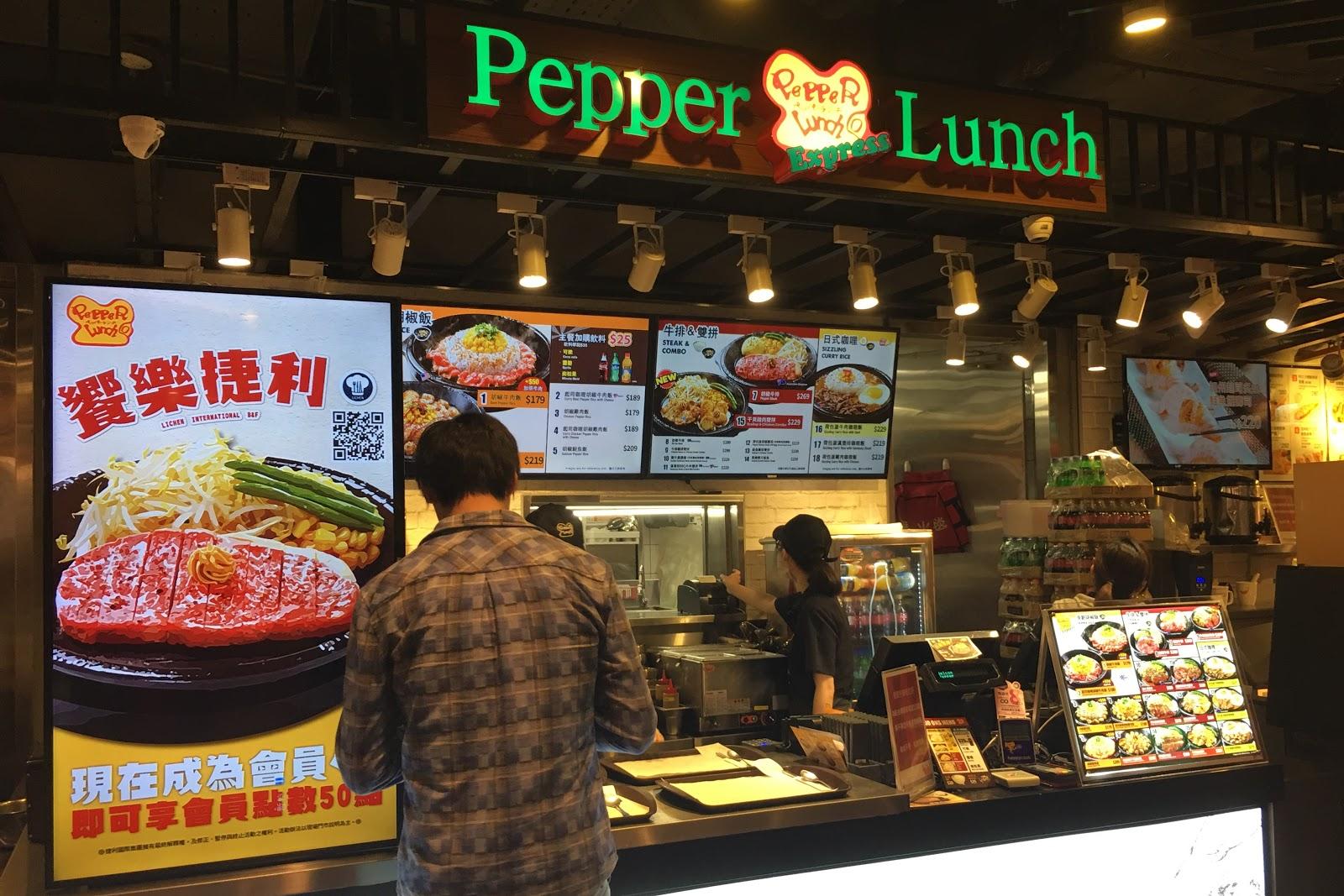 [餐廳]新竹東區 胡椒廚房巨城店-口味偏重的半自助式鐵板燒。