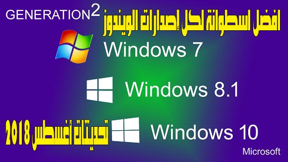 افضل اسطوانة لكل إصدارات الويندوز  Windows 7-8.1-10 AIO  بتحديثات أغسطس 2018