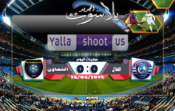 نتيجة مباراة الهلال والتعاون اليوم 26-04-2019 كأس خادم الحرمين الشريفين