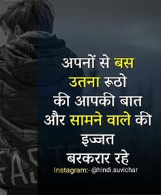 100 Best Motivational Suvichar In Hindi With Meaning 2019 Good