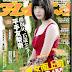 【雑誌ロケ撮影】集英社『週刊プレイボーイ』の撮影をパセラ新宿歌舞伎町店で行いました