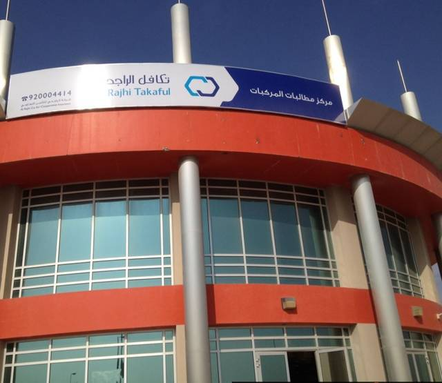 وظائف شاغرة فى شركة تكافل الراجحي للتامين فى السعودية عام 2021