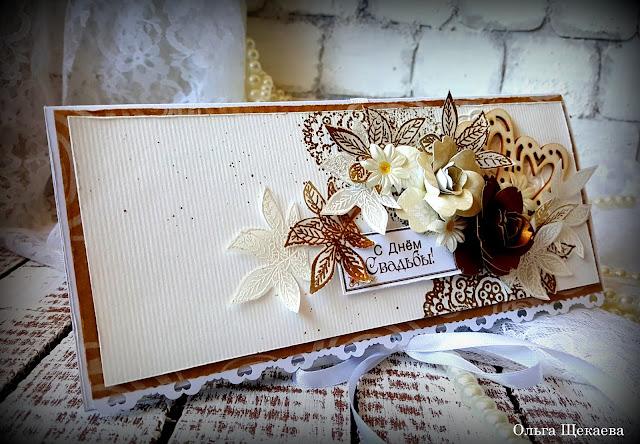 свадебный, конверт, открытка, сердечки, цветы, бежевый, золото, белый, ручнаяработа