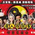 唐人街探案 (2015) Detective Chinatown