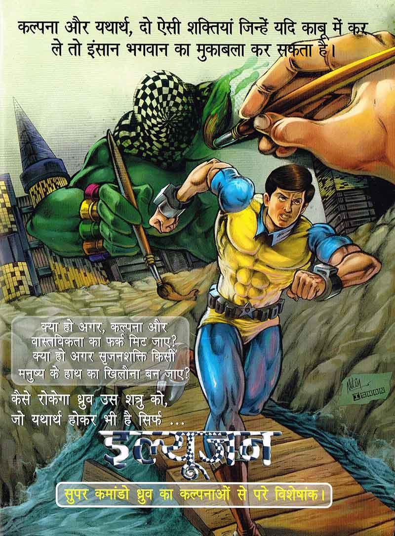 Upcoming Raj Comics Promo-Ad Pages