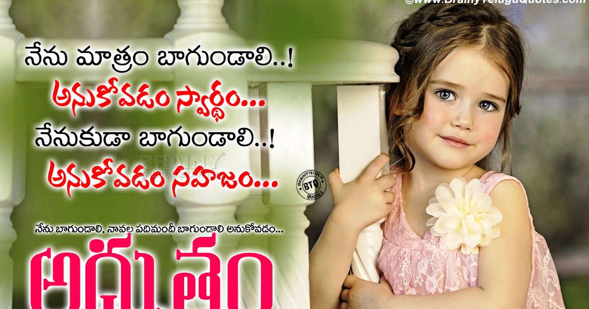 NIce Telugu Quotes about Best Happy RelationshipHealthy Relationship Messages in Telugu