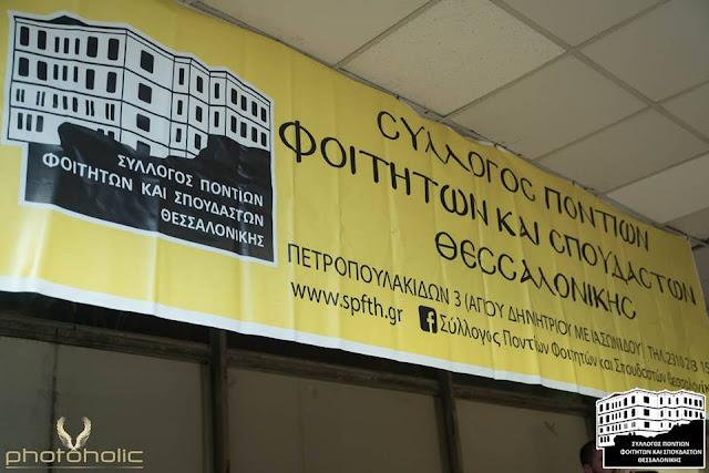 Εκλογές για την ανάδειξη νέου Δ.Σ. στο Σύλλογο Ποντίων Φοιτητών Θεσσαλονίκης