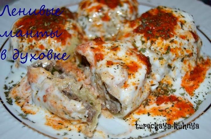 манты в духовке по-турецки