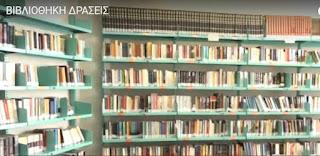 ΟΑΣΗ πολιτισμού η Δημόσια Βιβλιοθήκη της Καλαμάτας