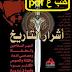 تحميل كتاب أشرار التاريخ pdf مجدى كامل