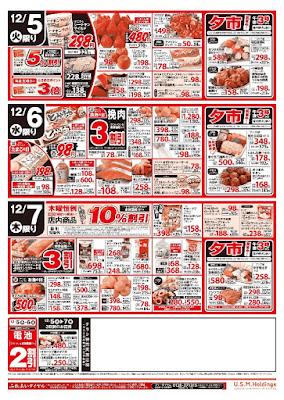 【PR】フードスクエア/越谷ツインシティ店のチラシ12月5日号