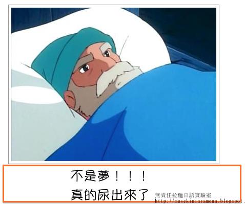 無責任拉麵日語實驗室: 滅茶苦茶日文惡搞 13