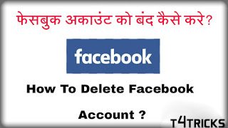 Facebook Account Ko Permanently Delete Kaise Karte Hai