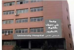 رئيس جامعة بني سويف يحيل واقعة تعاطي زوار للمستشفي الجامعي المخدرات إلى للنيابة العامة ببني سويف.