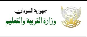 الموقع الرسمي لوزارة التربية والتعليم السودانية moe.gov.sd