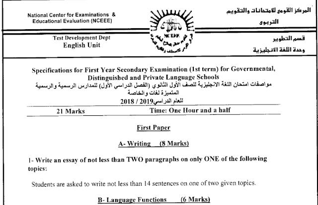 مواصفات الورقة الامتحانية لمادة اللغة الانجليزية للمدارس الرسمية والرسمية المتميزة لغات والخاصة