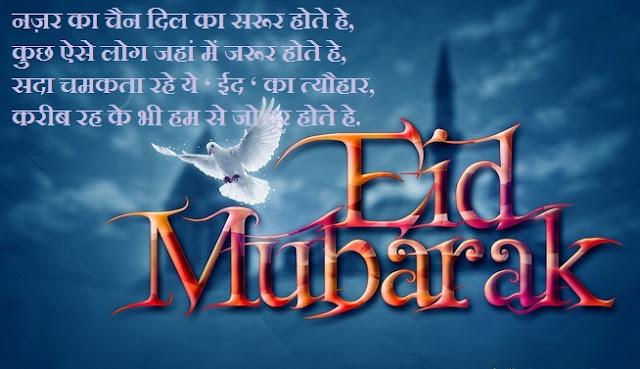 eid wishes hindi shayaries