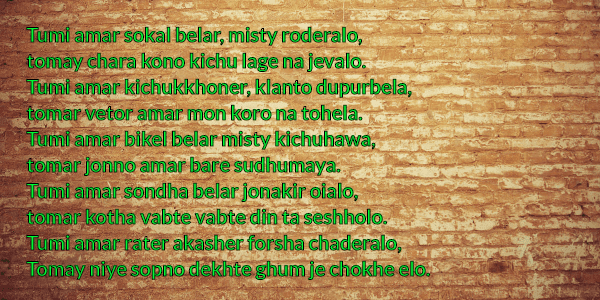 love letter in bengali
