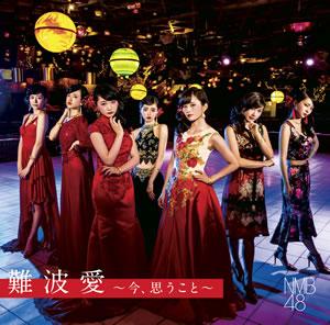 NMB48-まさかシンガポール-歌詞-masaka-singapore-lyrics-mv