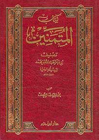 حمل كتاب المتمنين لابن أبي الدنيا
