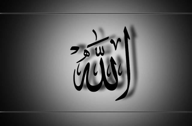 خلفيات عالية الجودة لفظ الجلالة  لكلمة الله جل جلاله 12.jpg
