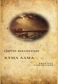 Κύμα άλμα Γιώργος Παναγιωτίδης, εκδόσεις Γαβριηλίδης 2014