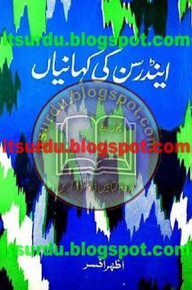 Anderson Ki Kahaniyan By Azhar Afsar
