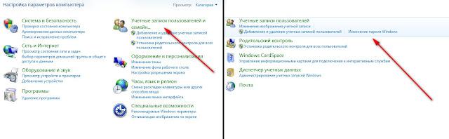 Как установить пароль на ноутбук