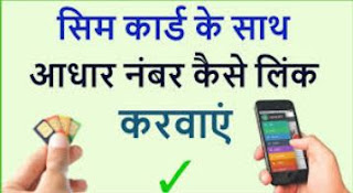 Link Mobile with Aadhar online easy process