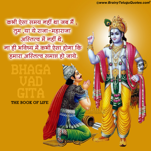 hindi whats app dp images, bhagavad gita quotes in Hindi, bhagavad gita hindi motivational speeches
