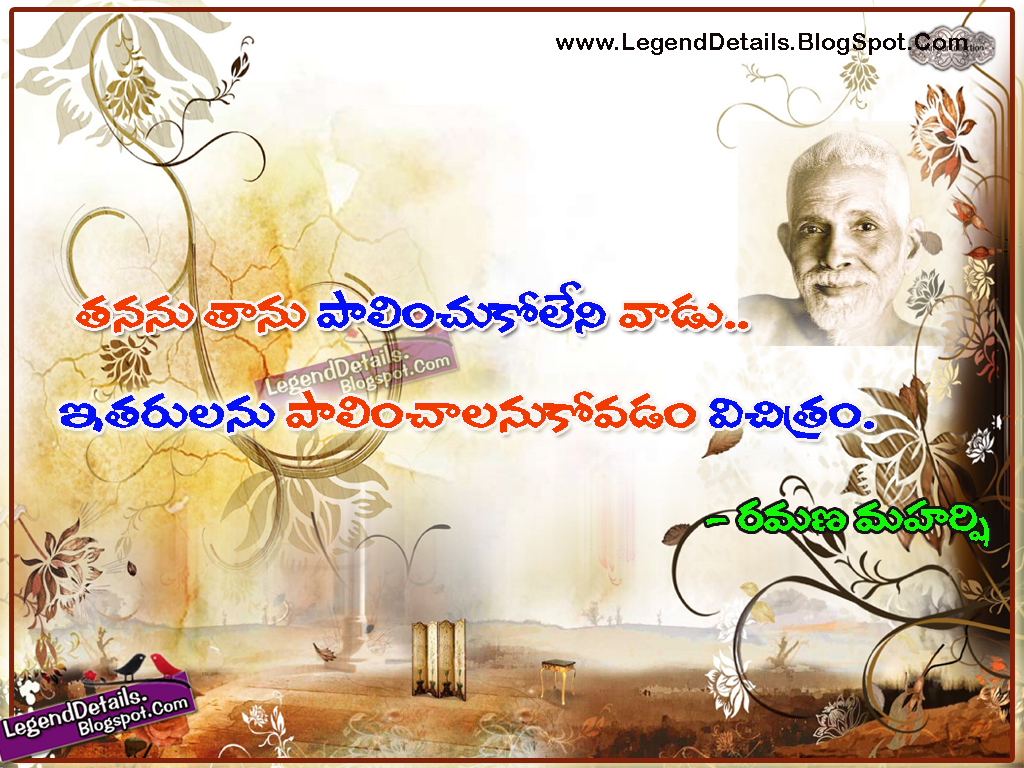 Ramana Maharshi Inspirational Quotes In Telugu Legendary Quotes
