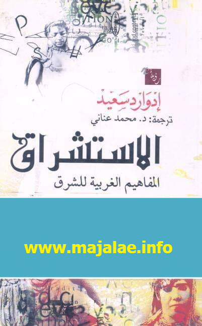 تحميل كتاب الاستشراق المفاهيم الغربية للشرق لإدوارد سعيد، ترجمة: محمد عناني