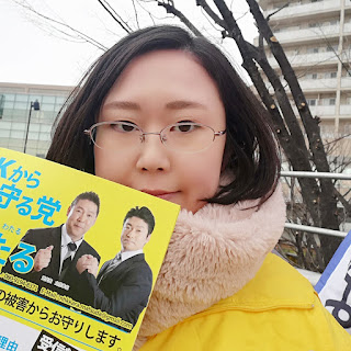 NHKから国民を守る党 松田わたる 松田みき
