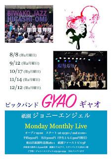 10/17(月) ビックバンドGYAO Monday Monthly Live 京都@京都/祇園ジョニーエンジェル