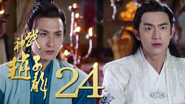 จูล่งเทพสงคราม 《武神赵子龙》 ตอนที่ 24