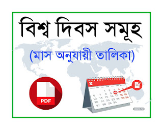 List of world days months wise bengali pdf download for wbcs,ssc,railway group d etc