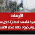الأرصاد:أمطار غزيرة على القاهرة والمحافظات ..خلال ساعة واليوم ضروة عدم الاستقرار