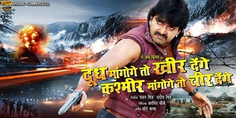 doodh_mangoge_to_kheer_denge_kashmir_mangoge_cheer_denge-Bhojpuri_movie_star_casts_news_Wallpapers_songs_videos