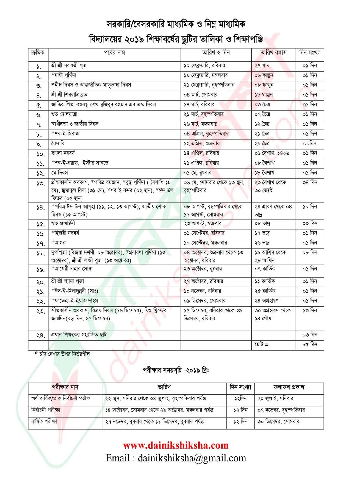 Government School Holidays List 2019 - School Style