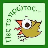 http://www.greekapps.info/2016/09/pesto-protos.html#greekapps