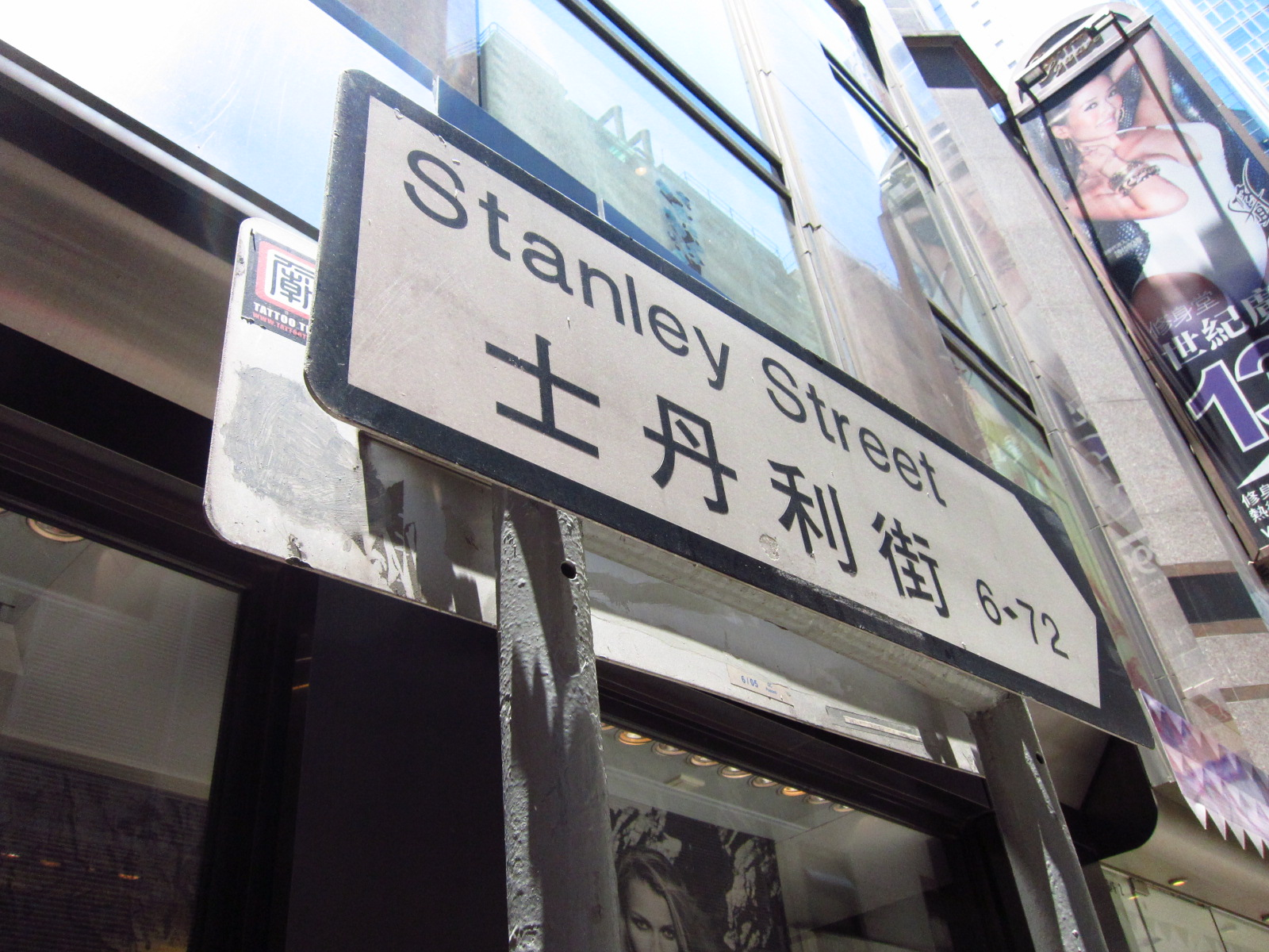 HongKong 2011 Photolog - Day 5: Stanley Street, Luk Yu Tea House, Avenue of Stars