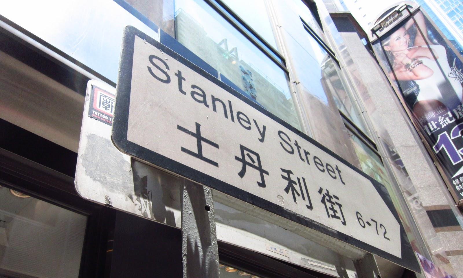 HongKong 2011 Photolog - Day 5: Stanley Street, Luk Yu Tea House, Avenue of Stars