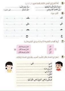 20 - كراس العطلة عربية سنة ثانية