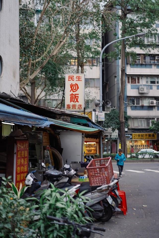 民生炒飯專賣店