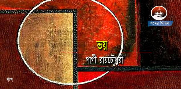 গার্গী রায়চৌধুরী