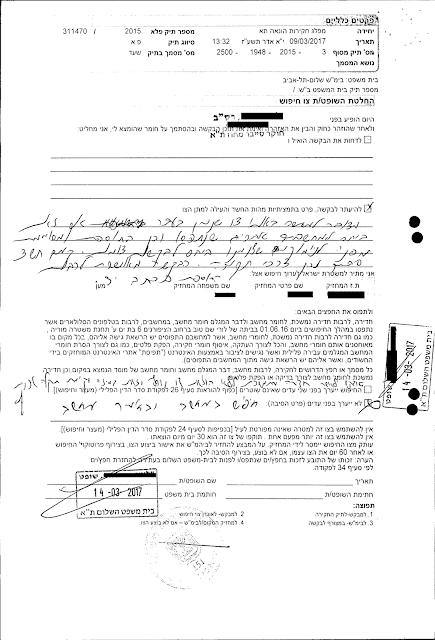 פרשת הבלוגרים: מקצת צווי חיפוש במחשב השופט עללא מסארווה ללא הנמקה מדוע החיפוש יבוצע ללא עדים