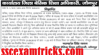 Jaunpur JRT Math-Science Teacher Appointment News