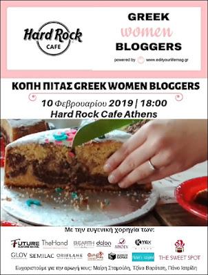 1η συνάντηση Greek Women Bloggers