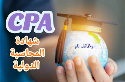 ما هي شهادة المحاسبة الدولية CPA وما أهميتها 2019 | وظائف ناو