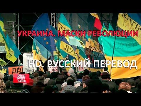 Русский перевод фильма Поля Морейры «Украина. Маски революции»